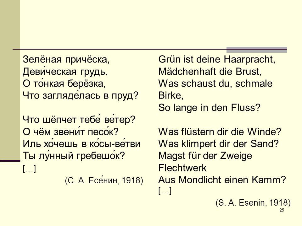 […] (С. А. Есе́нин, 1918) (S. A. Esenin, 1918)